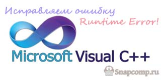 Microsoft Visual C++ Runtime Libray. Runtime Error!